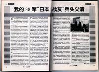 东北林彪共军打败国民党的真正原因