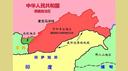毛时代外国侵略中国领土的真相