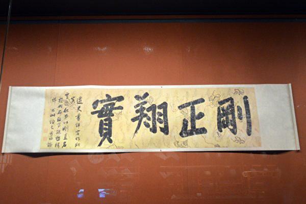 """晚清名臣、湘军统帅之一的曾国藩(1811年-1872年)的书法作品。楷书""""刚正翔实""""。(维基百科公有领域)"""