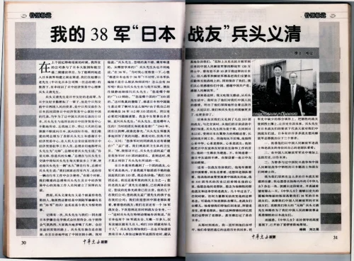 攻克四平的林彪四野一纵中的日本兵头义清说:林彪四野有10万日本人(2003年大陆《中华儿女》杂志)。(网络图片)