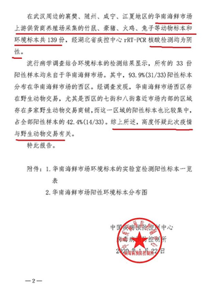 中共对武汉市华南海鲜市场的检测报告。报告揭示,上游动物样本都是阴性。(大纪元)