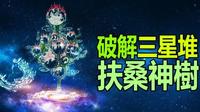 西藏魔女风水阵解秘