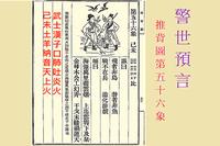 明朝开国国师刘伯温预见了武汉肺炎