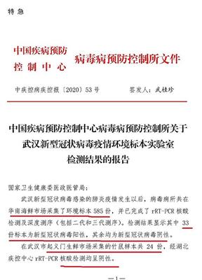 国家疾控中心1月22日提交中共卫健委的武汉市华南海鲜市场检测报告。(大纪元)