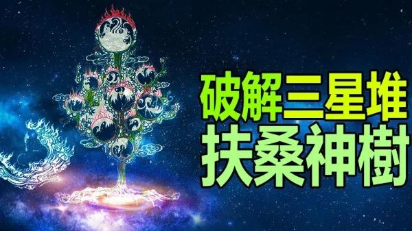在世界各国各民族中也都有很多有关神树的传说。(图片来源:作者提供)